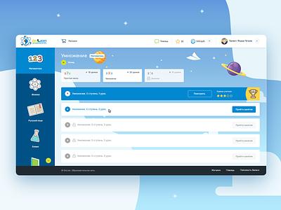Online Learning System — OnLion planet sky elements icon kids design children learning uiux ui crm portal crm online system