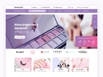 Online Store — BeautyBox rose purple color design web design website web goods cosmetics template shop beauty magazine store