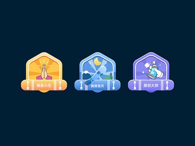 Achievement icon design illustration icon ui