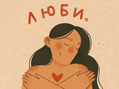love yourself feminism art comics texture иллюстрация girl character book illustration illustration animation illustration