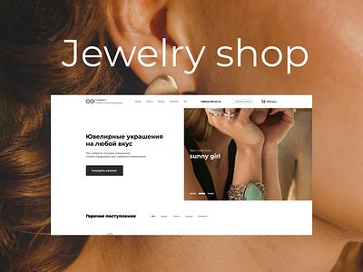 Jewelry website concept typography jewelry website concept design