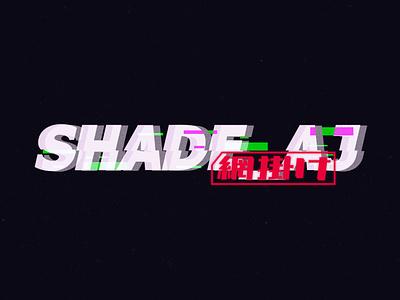 Shade_AJ graphic design illustration logo vector illustrator photoshop glitch