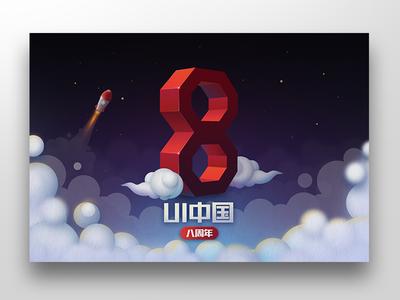 ui.cn 8 Year Postcard