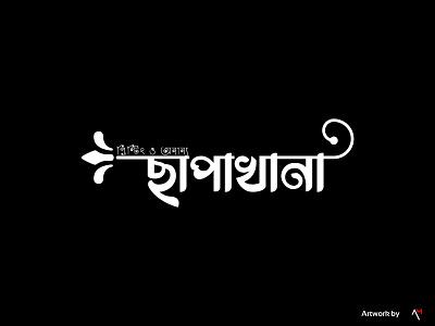 "Bangla Typography logo ""ছাপাখানা"" icon minimal logodesign minimalist logos logo mark logo design logo love typography"