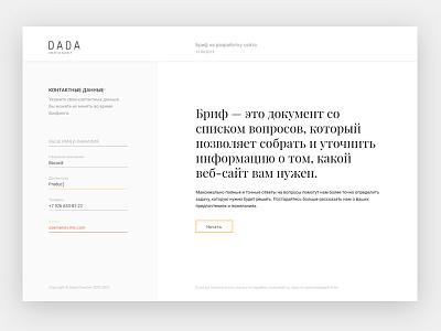 Online Brief form brief white flat design ux ui