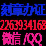首页 | 延安做证件_延安刻章【本地】延安补办毕业证