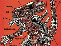 An Anatomical Guide To The Xenomorph (Giger's Alien)