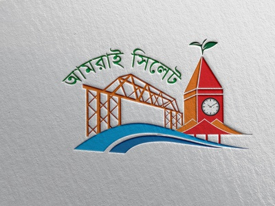 Sylhet  Logo design vector illustration photoshop business flyer tea logo design branding bridge kinbridge sylhet logo
