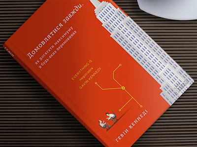 Gavin Kennedy book cover coverdesign everything is negotiable gavin kennedy print design literature cover book kennedy gavin