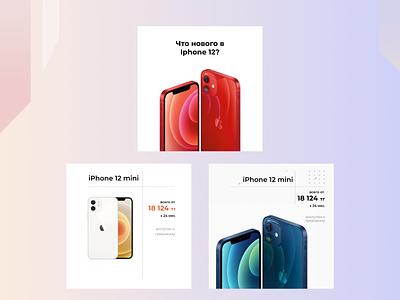 реклама смартфонов design