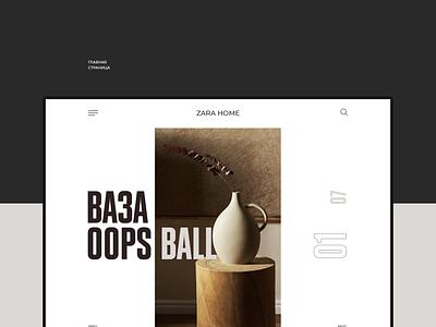 Redesign Zara Home animation lux new creative design web ui ux