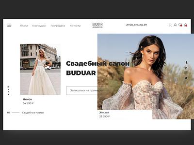 Wedding dress salon. Салон свадебного платья wedding minimal creative new ux ui design web