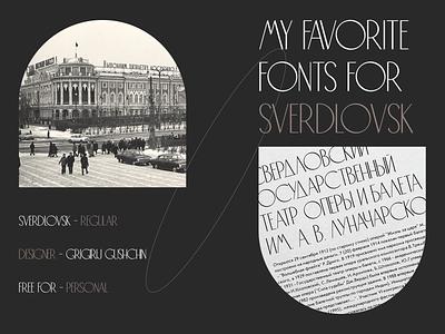 Типографика. Шрифт Sverdlovsk branding lux web design creative tipography ux ui new minimal