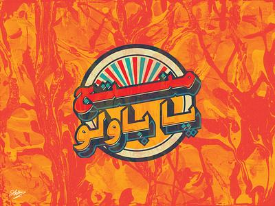 منتج يا باولو typography illustration
