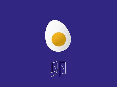 Egg illustrator grain texture shading 卵 tamago egg