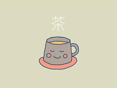 Tea 茶 do nothing illustration bank holiday tea 茶