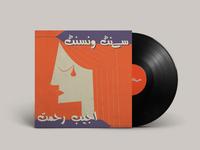 Ajeeb Rehmat // Strange Mercy