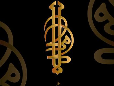 "كلامك ""your words"" typography poster illustration font design logo calligraphy logo typography"
