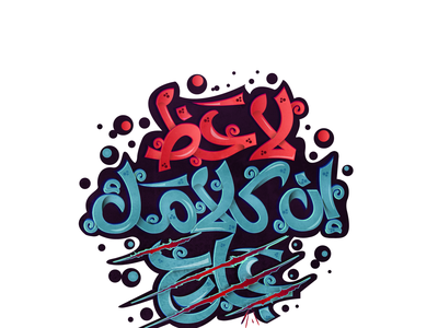 لاحظ إن كلامك جارح font typography poster design calligraphy logo typography illustration
