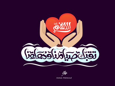 Oh God, accept our fasting and prayers illustrator logo flat vector typography poster illustration font calligraphy logo typography design