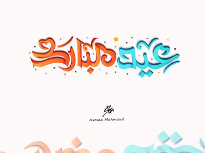 🌹  Eid mubarak 🌹 illustrator typography poster vector typography font calligraphy logo illustration design