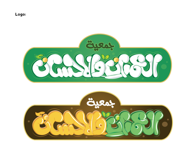 Imran and benevolence logo identity font typography branding design calligraphy logo illustrator logo illustration