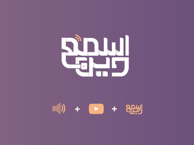 Listen to religon logo font identity logo typography typography poster branding calligraphy logo illustration design illustrator