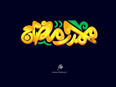 My new design | Mohamed Ramadan vector branding logo illustrator font typography calligraphy logo illustration design