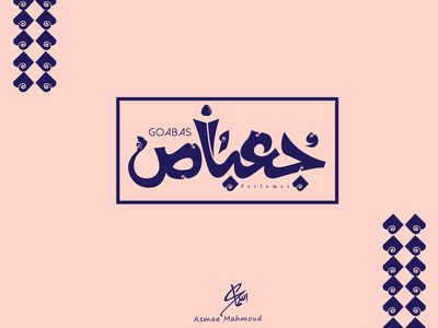 Goabas Perfumes company Option4 vector branding logo illustrator font typography calligraphy logo illustration design