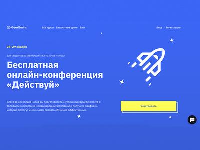 GeekBrains x Mail.ru - Action landing education company animation lottie airplane minimal tilda figma ui design like ux