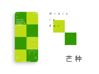 24 Solar Terms - Grain  in  Ear summer green chinese culture 24 solar terms ui