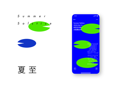24 Solar Terms - Summer Solstice summer chinese culture 24 solar terms ui