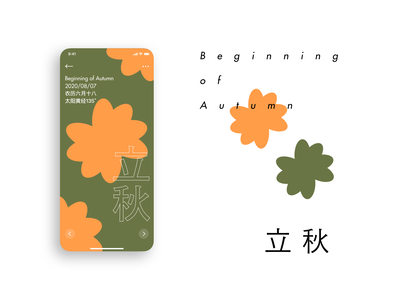 24 Solar Terms - Beginning of Autumn fall autumn chinese culture 24 solar terms ui