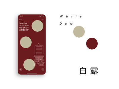 24 Solar Terms - White Dew fall autumn chinese culture 24 solar terms ui
