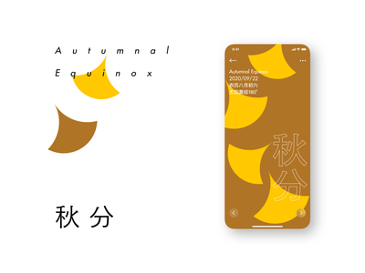 24 Solar Terms - Autumnal Equinox fall autumn ui chinese culture 24 solar terms