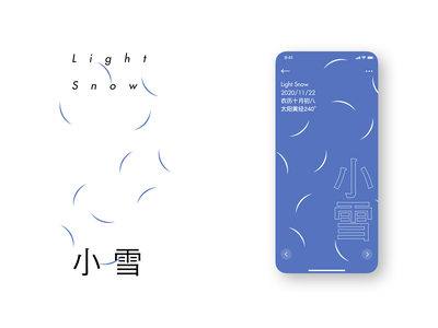 24 Solar Terms - Light Snow winter chinese culture 24 solar terms ui