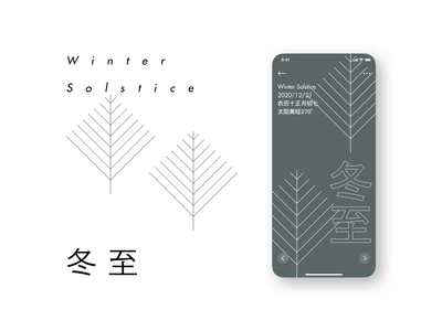 24 Solar Terms - Winter Solstice winter chinese culture 24 solar terms ui