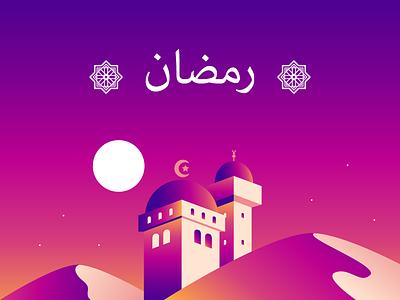 Ramaḍan tapekingkong editorial desert mosque ramadhan ramadan illustration vector