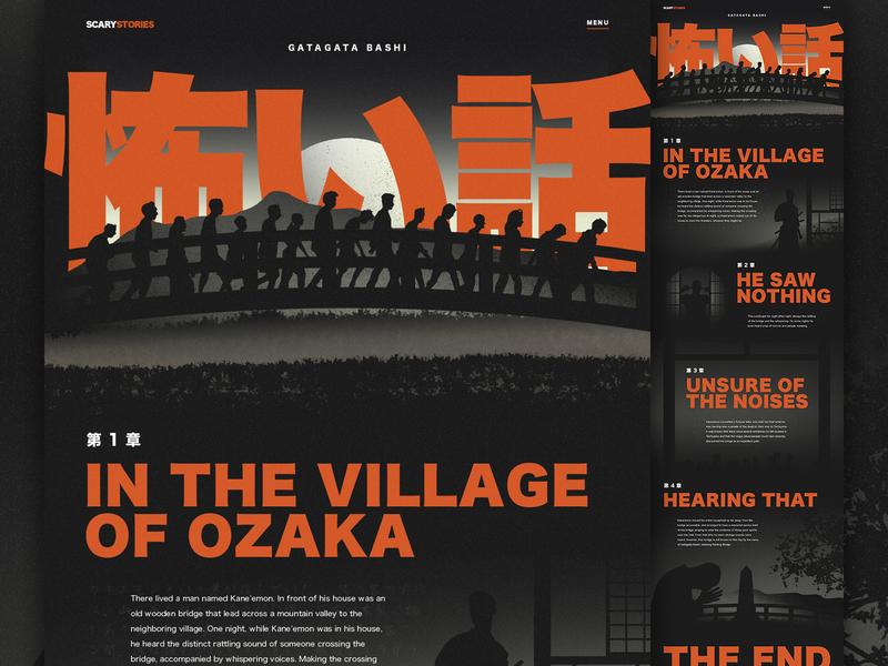 Gatagata Bashi - Rattling Bridge illustration design spooky halloween kanji japanese grit texture mocktober