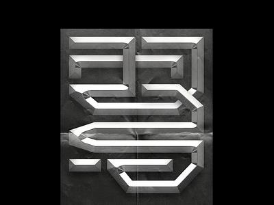 TYPOGRAPHIC poster swiss angelosbotsis greece athens branding visual identity visuals artist art graphic  design design type typografy