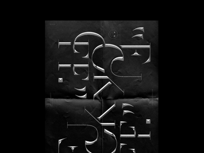 F-Black fresh minimal athens art poster print type chrome black and white edgy design illustration angelosbotsis typography