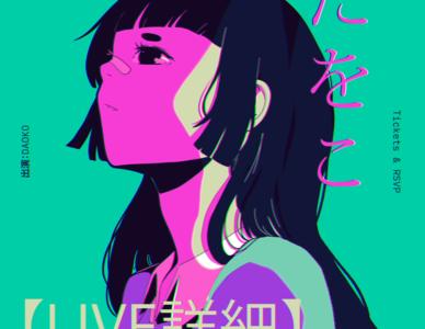 Daoko fake poster