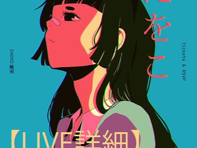Daoko fake poster texture ipad pro abstract anime poster illustration