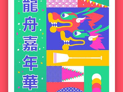 Hong Kong poster hong kong stripe