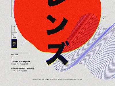 Tokyo Blends poster print japan tokyo poster