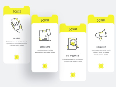 Chestny znak — dashboard yellow app design mobile white clean animation icons flat line dashboard ux ui