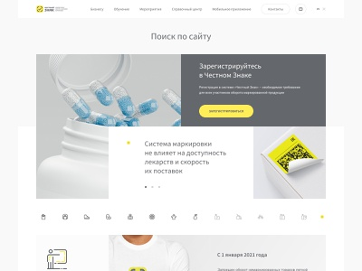 Chestny Znak – web ui flat site web design clean ux