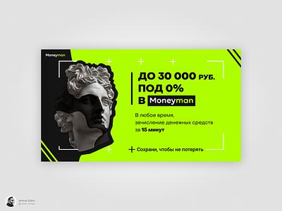 MoneyMan   Social media banner ad creative fintech bank illustration banner branding figma graphic design design
