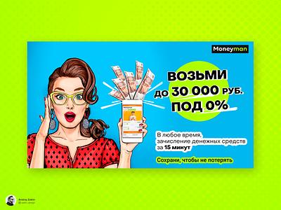 MoneyMan   Pop-art banner loans money fintech bank banner branding figma graphic design design