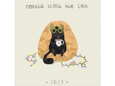 happy new chill cristmas new year happy new year 2021 happy new year chill cat art cat painting digitalart illustration graphicdesign